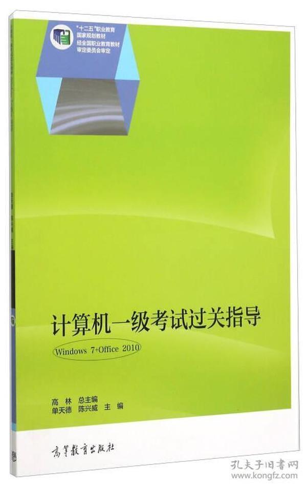 计算机一级考试过关指导 Windows7+Office2010