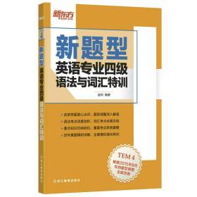 新东方 英语专业四级语法与词汇特训(新题型)