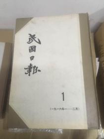 上海 民国日报 影印本 99册全