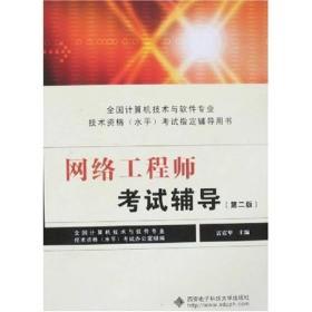 网络工程师考试辅导(第2版)