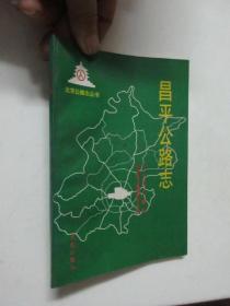 昌平县公路志 (昌平地方志丛书)