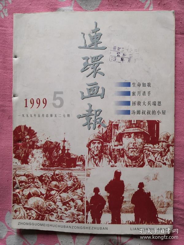 连环画报1999年5、10、11期三本(包邮)(也可单买)