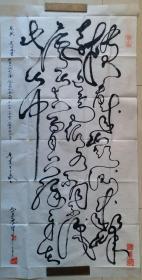 """中国书协,美协会员,上海民族画院院士高级画师沈光辉""""苏轼诗""""书法"""