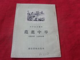 《范进中举》56年一版一印 王叔晖插图4幅。品级佳