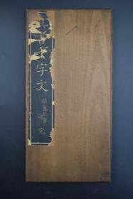 《真书千字文》 手拓 经折装1册全 木夹板 17折 展开全长4.85米 1834年