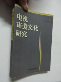 电视审美文化研究     (作者签名赠本)