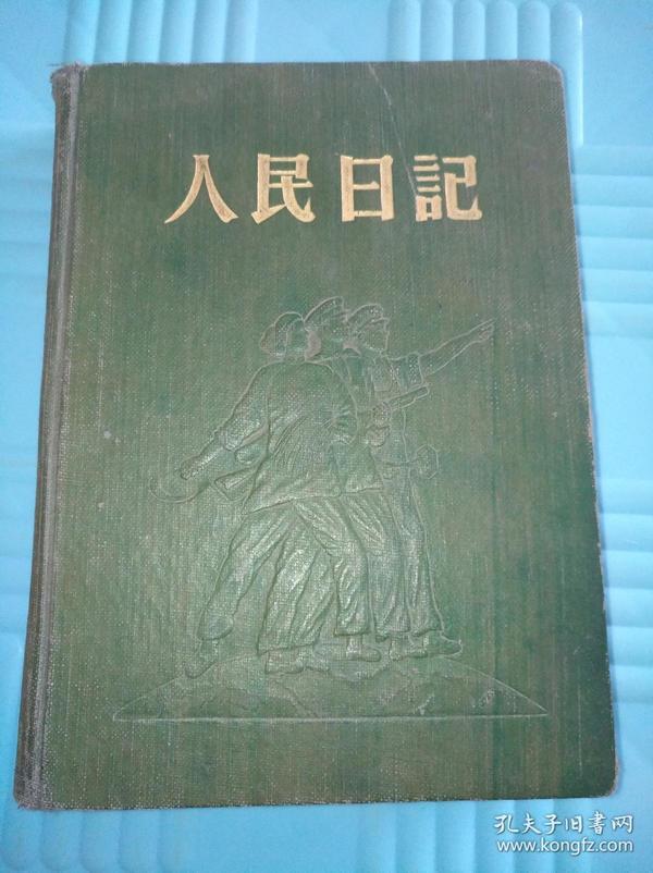 著名天文学家邹振隆五十年代硬精装老笔记本 写的满满近400页1954--1957年日记】