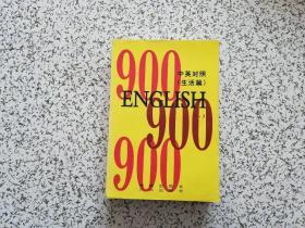 ENGLISH 900 中英对照 【生活篇 1-3】