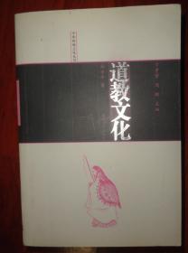 道教文化----中华传统文化丛书