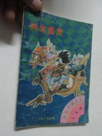 七龙珠:短笛大魔王(1)神龙显灵