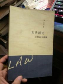 古法新论:法的古今连接.