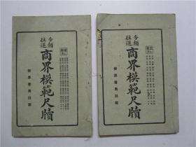 民国世界书局线装版《分类往还商界模范尺牍》存;正集上册 续集上册 (两册合售)