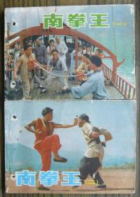 南拳王(一,二)   (11-62)