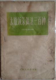 50年代地方老食谱-----太原-----《太原饭菜做法三百种》----虒人荣誉珍藏