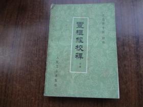 灵枢经校释  下册   85品   未阅书自然旧