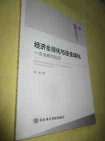 经济全球化与逆全球化(一次全新的轮回)    (16开)