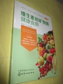 维生素和矿物质健康食典  【健康食典系列】 (16开)