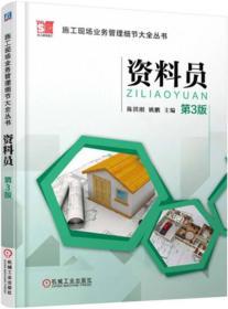 施工现场业务管理细节大全丛书:资料员