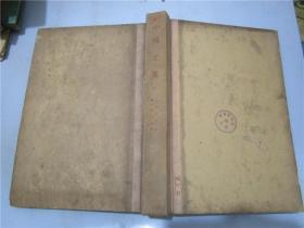中国工业 (1954年1-6月)精装合订本