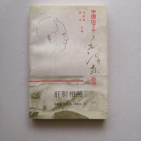 中国出了个毛泽东丛书:肝胆相照。
