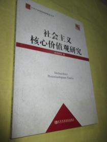 中共中央党校科研精品文库:社会主义核心价值观研究  (16开)