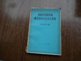 我国代表团出席联合国有关会议文件集   1976.7——12