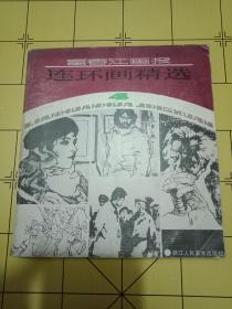 富春江画报连环画精选(4)  1987一版一印
