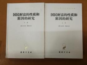国民财富的性质和原因的研究(上下册)