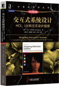 交互式系统设计:HCI、UX和交互设计指南