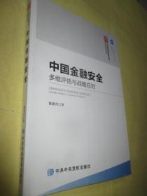 中国金融安全 (多维评估与战略应对 )    (16开)