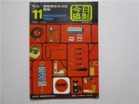 《今日摄影杂志》1977年第四月号第11期 (廖永华刘致新编辑 香港3-P出版公司)