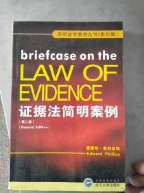 特价!证据法简明案例9787307041868