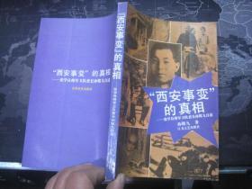 西安事变的真相-张学良将军卫队营长孙铭九自诉