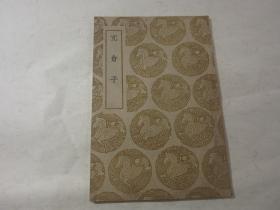 丛书集成初编(补印本):《亢仓子》.