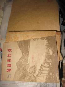 初访黄沙河--诗歌集 馆藏
