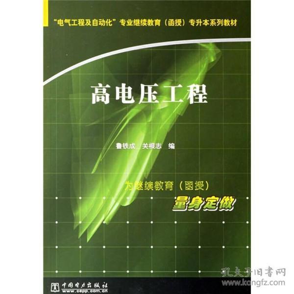 电气工程及其自动化专业继续教育(函授)专升本系列教材:高电压工程