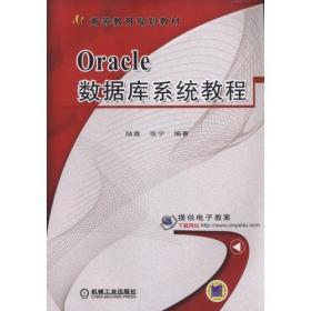 9787111557760Oracle数据库系统教程