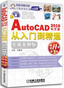 中文版AutoCAD 2016从入门到精通(实战案例版 畅销升级第3版)