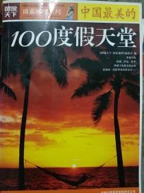 《特价!》图说天下·国家地理系列:中国最美的100度假天堂 9787546302102
