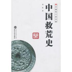 中国专门史文库:中国救荒史