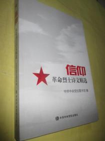 信仰:革命烈士诗文精选    (16开.插图本)