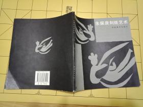 朱振庚刻纸艺术--私藏9品如图