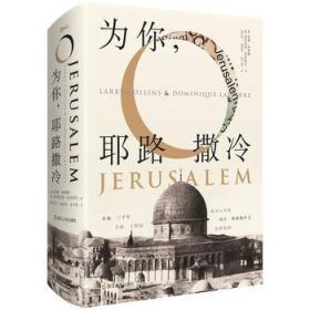 为你,耶路撒冷:全新精装珍藏版