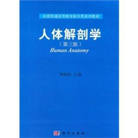 全国普通高等教育医学类系列教材:人体解剖学(第3版)
