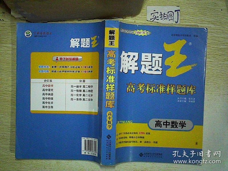 解题王v题库题库样高中:数学标准高中吗杨颖读了图片