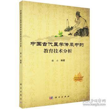 中国古代医学传承中的教育技术分析
