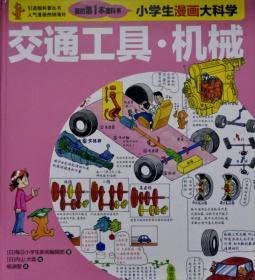 交通工具.机械-我的第1本理科书-小学生漫画大科学(精装绘本)