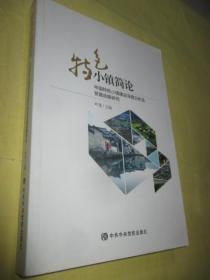 特色小镇简论-中国特色小镇建设深度分析及发展战略研究   (16开)