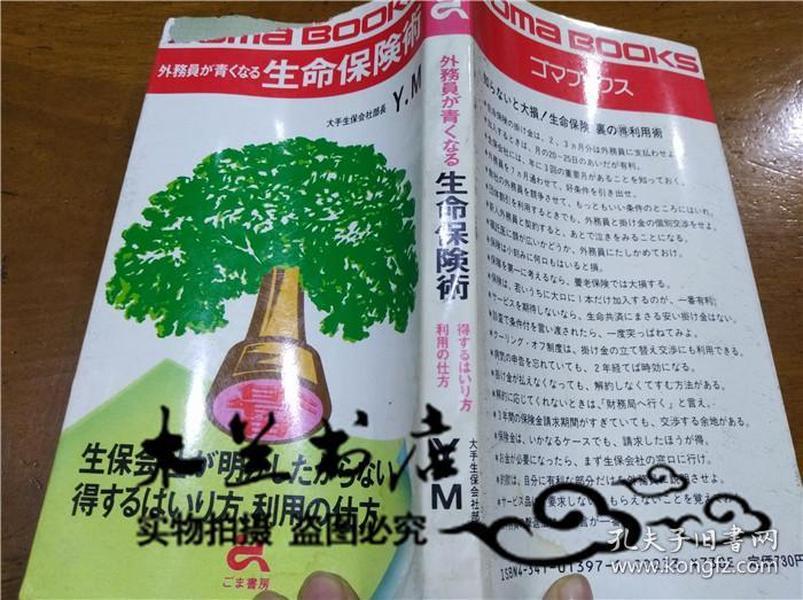 原版日本日文书 外务员が青くなる生命保险术 Y.M 株式会社ごま书房 1986年10月 50开平装