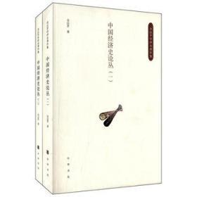 中国经济史论丛(全二册):全汉昇经济史著作集